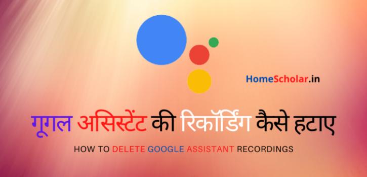 remove Google Assistant Recordings