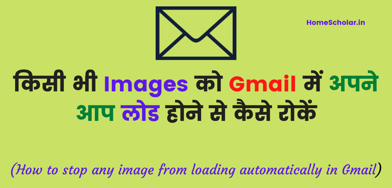 How to stop any image from loading automatically in Gmail