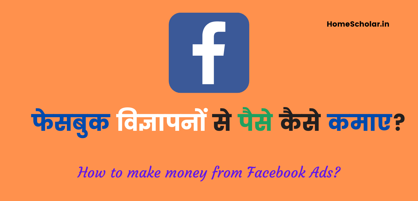 How to make money from Facebook Ads